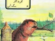 کتاب دنیای آفریده ها - سگ آبی