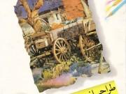 کتاب طراحی از وسایل حمل و نقل