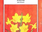 کتاب پیاز