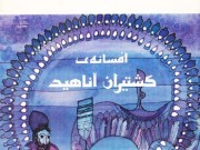 کتاب افسانه ی کشتیران آناهید