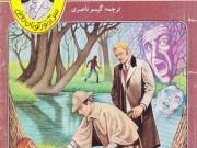 کتاب راز دره بوسکوم