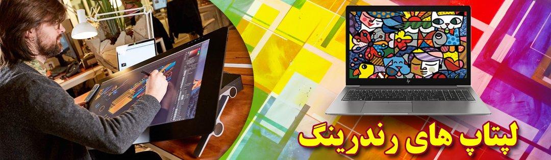 لپ تاپ های رندرینگ و کاربری حرفه ای