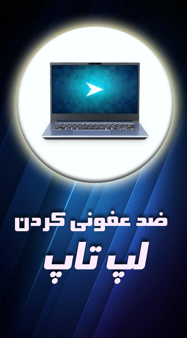 آموزش ضدعفونی کردن لپ تاپ