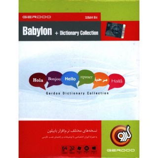 نرم افزار Babylon + Dictionary Collection
