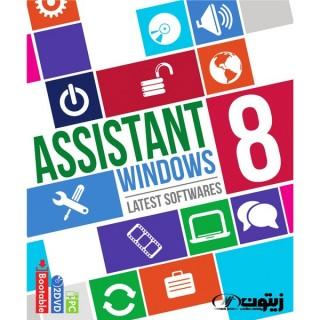 نرم افزار Assistant for Windows 8