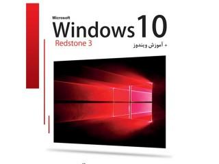 Windows 10 Redstone 3 Version 1709 1DVD9 پرنیان