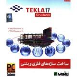 نرم افزار TEKLA 17