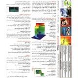 نرم افزار ABAQUS 6.11