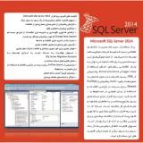 نرم افزار SQL Server 2014