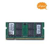 رم استوک لپ تاپ 2 گیگ DDR2 مدل KingStone  کد 7704