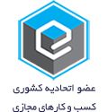 عضو اتحادیه کشوری کسب و کارهای مجازی فروشگاه ارجان مارکت