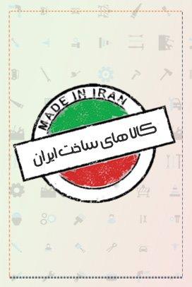 کالاهای ایرانی