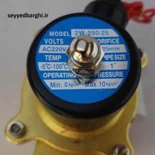 شیر برقی 220ولت یک اینچ 2W-250-25