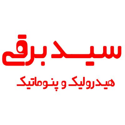 شیر هیدرولیک دو دسته 1/2 فنری شهاب