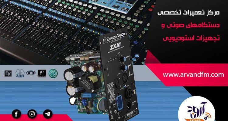 إصلاح الأجهزة الصوتیّة ومعدّات الاستدیو مع الضمان