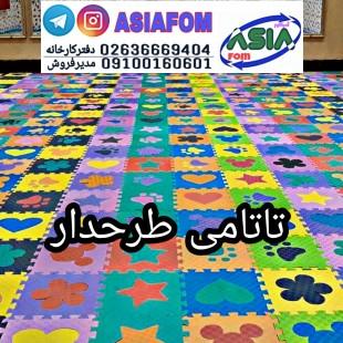 تاتامی شرکت آسیافوم