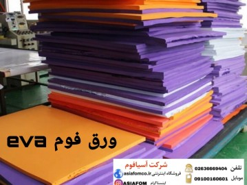 ورق فوم صنعتی