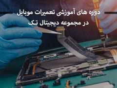 دوره آموزشی تعمیرات موبایل