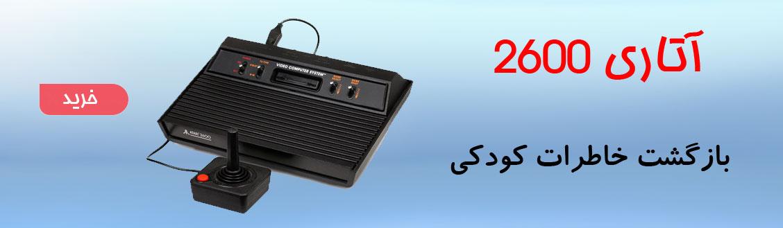 قیمت خرید آتاری 2600