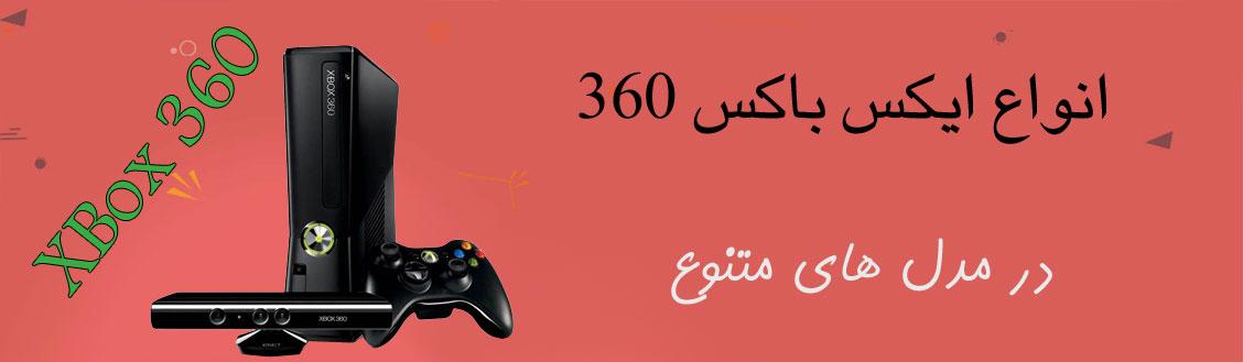 قیمت خرید  کنسول بازی ایکس باکس 360
