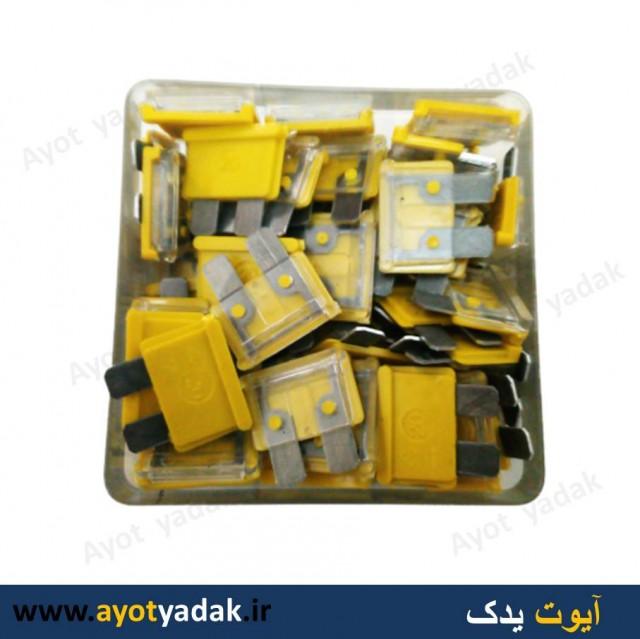 فیوز 20 آمپر ایرانی (بسته 100 عددی)