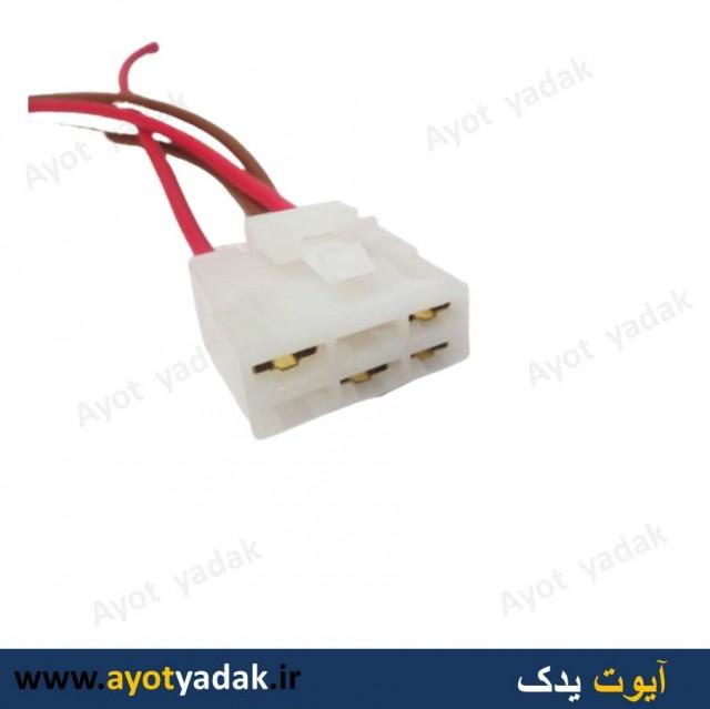 سوکت رله فن پرایدکاربراتور (بسته 10 عددی)