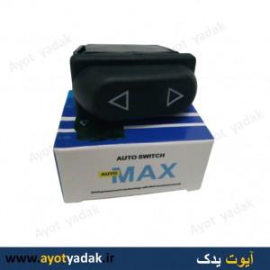 کلید بالا بر سمند ساده برند max