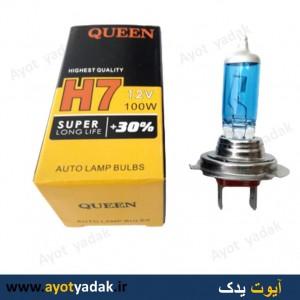 لامپ دو خار H7 یخی برند QUEEN