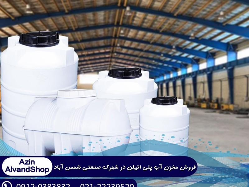 فروش مخزن آب پلی اتیلن در شهرک صنعتی شمس آباد