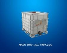 مخزن 1000 لیتری حفاظ دار (IBC)