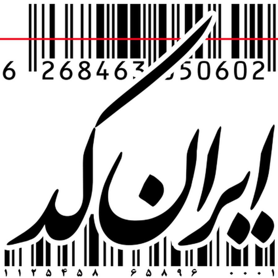 دریافت ایران کد توسط مجموعه آذین صنعت