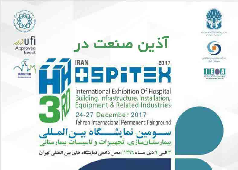 شرکت آذین صنعت در نمایشگاه بین المللی بیمارستان سازی ۹۶
