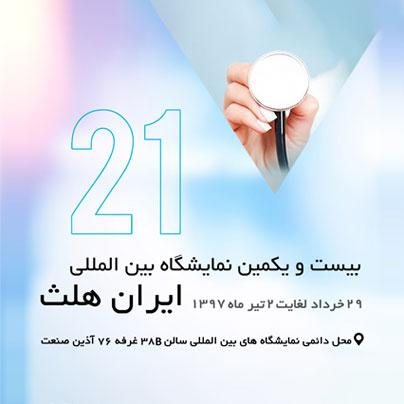 بیست و یکمین نمایشگاه بین المللی ایران هلث 97