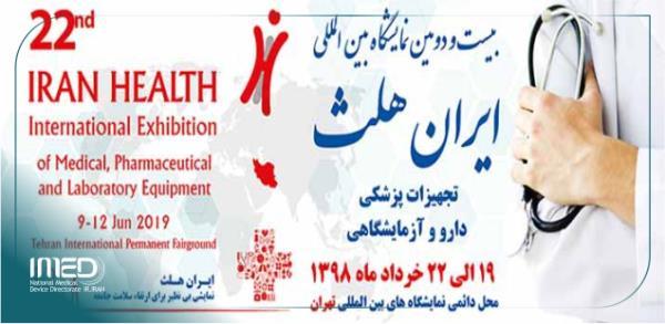 حضور آذین صنعت در نمایشگاه ایران هلث ۹۸
