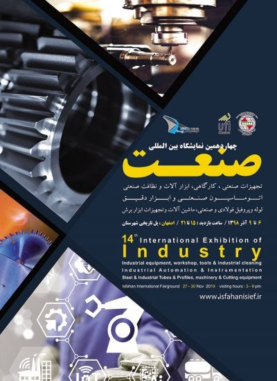 حضور آذین صنعت در نمایشگاه صنعت اصفهان 98