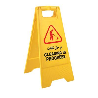 تابلو اخطار در حال نظافت