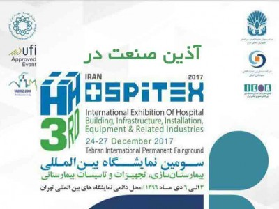 شرکت آذین صنعت در نمایشگاه بین المللی بیمارستان سازی