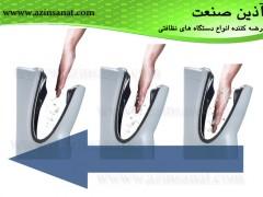 نحوه استفاده دست خشک کن جدید