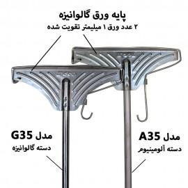 دسته تی 35 سانتیمتر گالوانیزه (مدل G35)