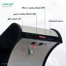 دستگاه محلول ضد عفونی کننده اتوماتیک PA-150