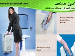 سریعترین دست خشک کن