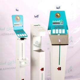 دستگاه ضدعفونی کننده اتوماتیک Ga-300