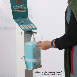 دستگاه ضدعفونی کننده دست پدالیBETA