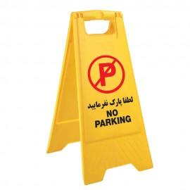تابلو اخطار پارک نکنید