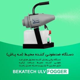 ضدعفونی کننده محیط BEKATECH ULV FOGGER
