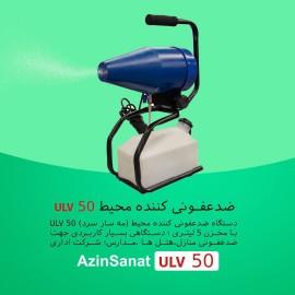 ضدعفونی کننده محیط ULV 50