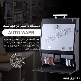 دستگاه واکس زن کفش اداری Auto Waxer