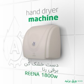 دست خشک کن Reena 1800w