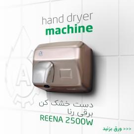 دست خشک کن برقی رنا Reena 2500w