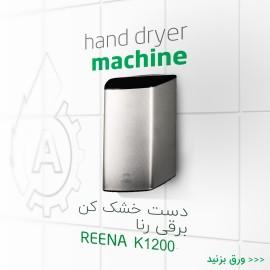 دست خشک کن K1200